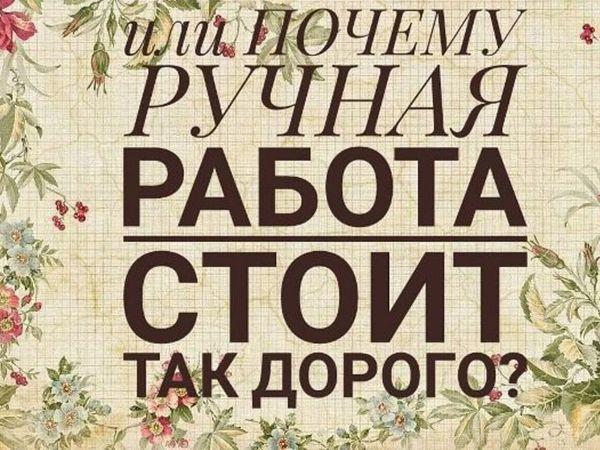 О цене рукоделия! | Ярмарка Мастеров - ручная работа, handmade