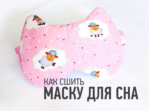 Как сшить маску для сна из хлопка | Ярмарка Мастеров - ручная работа, handmade