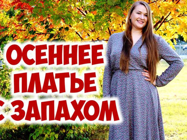 Шьем романтичное платье | Ярмарка Мастеров - ручная работа, handmade