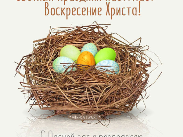 Христос Воскрес!  От всей души поздравляю всех с Праздником Воскресения Христова! | Ярмарка Мастеров - ручная работа, handmade