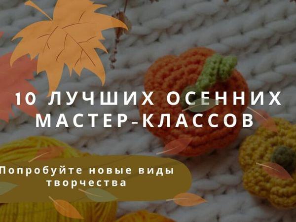 10 лучших осенних мастер-классов   Ярмарка Мастеров - ручная работа, handmade