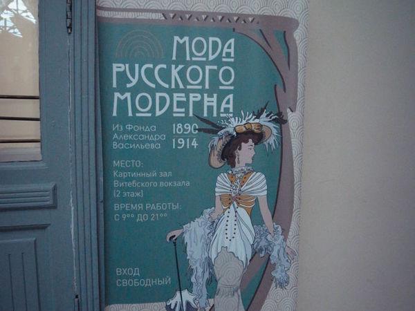 Выставка  «Мода русского модерна» | Ярмарка Мастеров - ручная работа, handmade