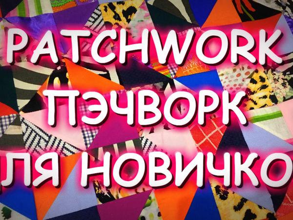 Лоскутное Шитье для Новичков Очень Просто И Доступно | Ярмарка Мастеров - ручная работа, handmade