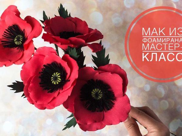 Making Poppy from Foamiran   Livemaster - handmade