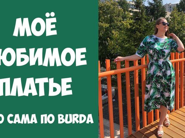 Как сшить простое летнее платье из кулирки   Ярмарка Мастеров - ручная работа, handmade