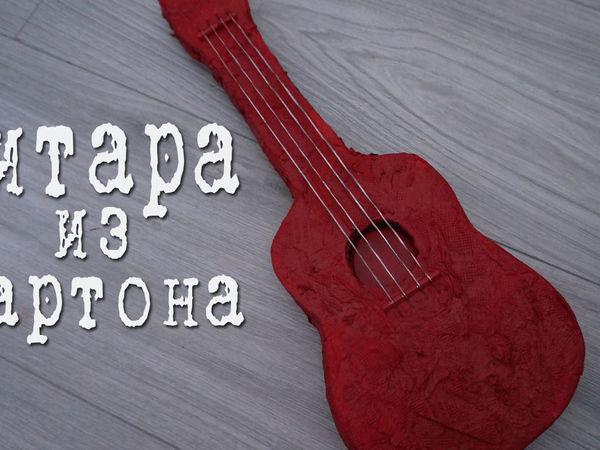 Изготавливаем гитару из картона: видеоурок | Ярмарка Мастеров - ручная работа, handmade
