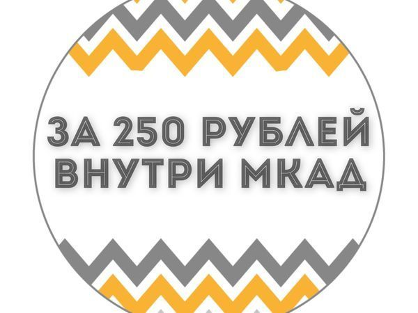 Уррра! Снижена стоимость доставки по Москве   Ярмарка Мастеров - ручная работа, handmade