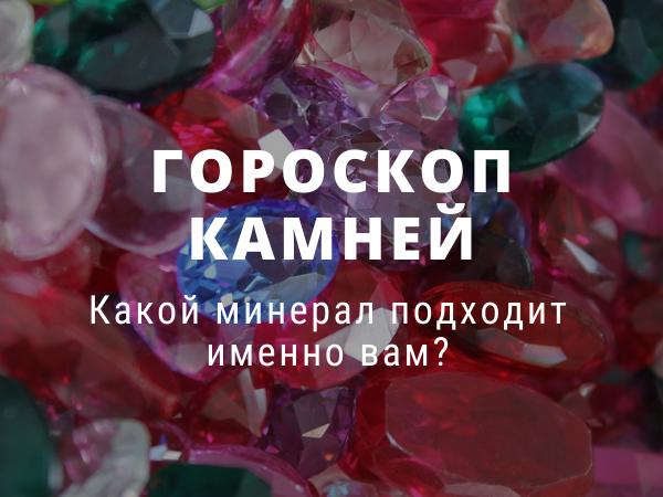 Гороскоп камней: выбираем талисман по знаку зодиака | Ярмарка Мастеров - ручная работа, handmade