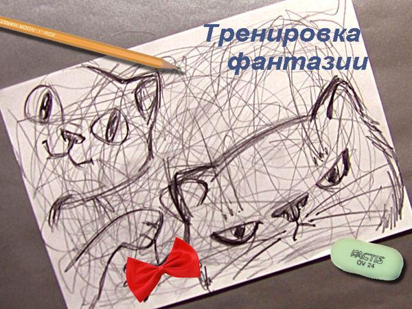 Тренируем фантазию в рисовании | Ярмарка Мастеров - ручная работа, handmade