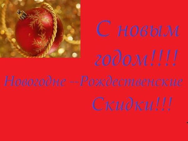Новогодние и рождественские скидки! | Ярмарка Мастеров - ручная работа, handmade