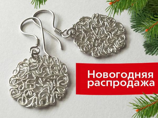 Новогодняя распродажа серебряной красоты | Ярмарка Мастеров - ручная работа, handmade