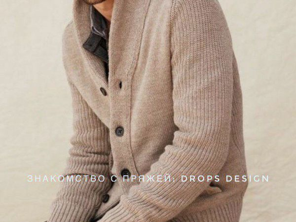 Знакомство с пряжей: Drops Desigh   Ярмарка Мастеров - ручная работа, handmade