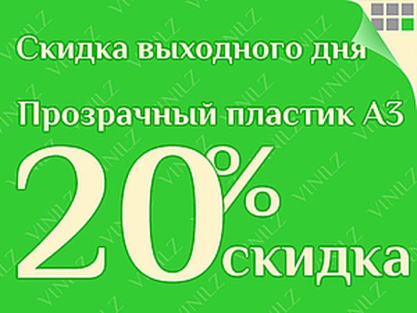 Скидка выходного дня: 20% на прозрачный листовой пластик формата А3 (ЗАВЕРШЕНО) | Ярмарка Мастеров - ручная работа, handmade