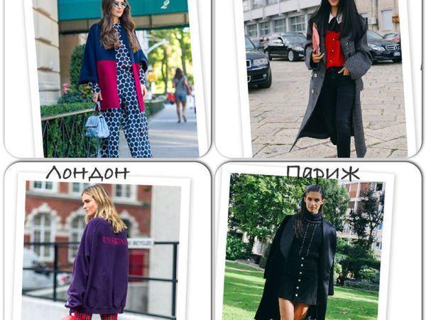 Мода и стиль с маркой RV - Streetstyle образы модных столиц   Ярмарка Мастеров - ручная работа, handmade