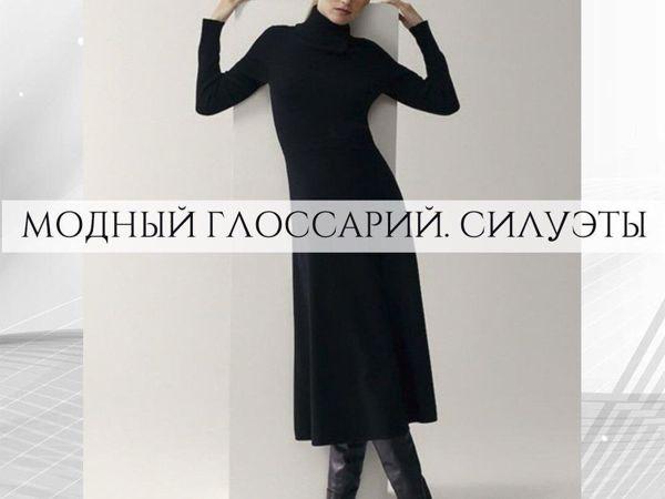 Модный  глоссарий. Силуэты | Ярмарка Мастеров - ручная работа, handmade