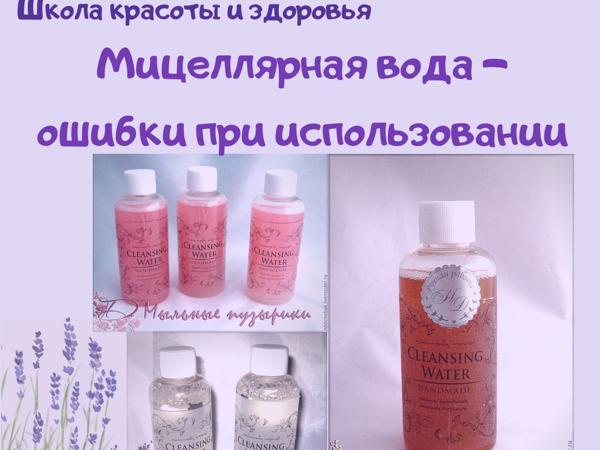 5 фактов о мицеллярной воде | Ярмарка Мастеров - ручная работа, handmade