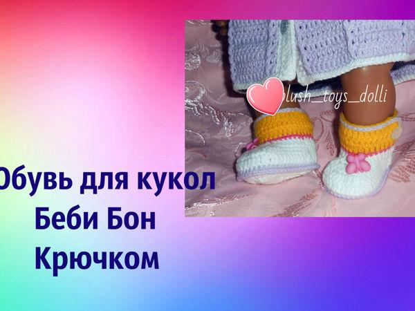 Мастер-класс: ботиночки для Беби Бон крючком | Ярмарка Мастеров - ручная работа, handmade