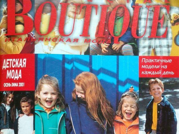 Boutique SPECIAL  «Детская мода» , Осень-Зима 2001 г. Фото моделей   Ярмарка Мастеров - ручная работа, handmade