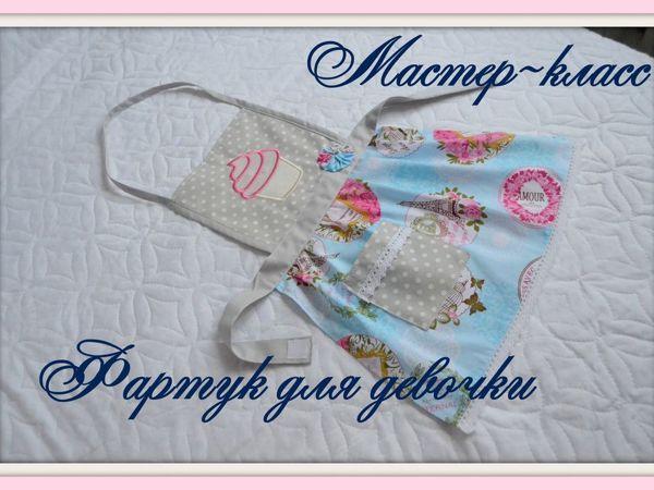 Мастерим фартук для девочки   Ярмарка Мастеров - ручная работа, handmade
