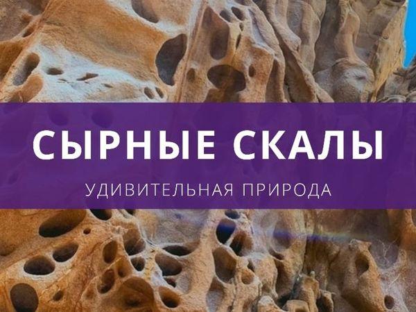 Удивительная Природа. Сырные Скалы | Ярмарка Мастеров - ручная работа, handmade