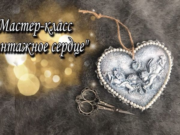 Сердце валентинка на 14 февраля своими руками в стиле винтаж | Ярмарка Мастеров - ручная работа, handmade