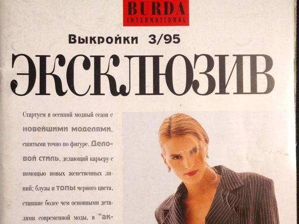 Burda International Эксклюзив № 3/95 | Ярмарка Мастеров - ручная работа, handmade