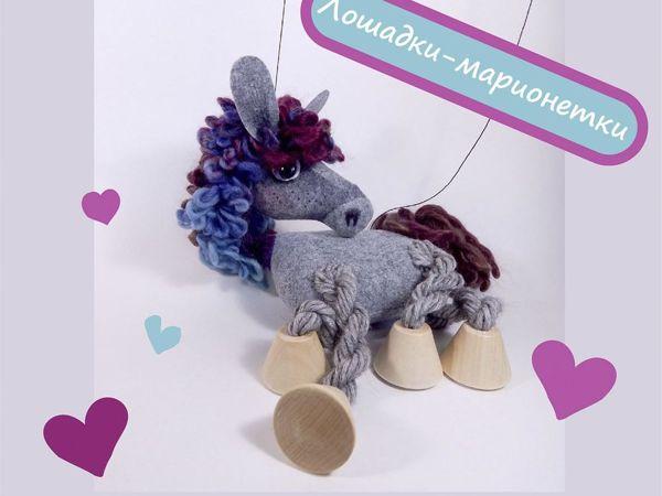 Лошадки-марионетки. Развивающие игрушки | Ярмарка Мастеров - ручная работа, handmade