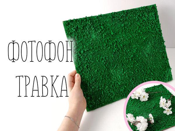 Делаем фотофон в виде зеленой травки | Ярмарка Мастеров - ручная работа, handmade