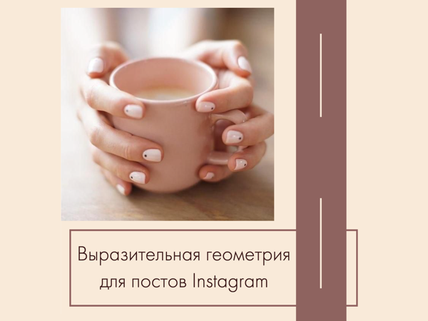 Выразительная геометрия в шаблонах для Instagram | Ярмарка Мастеров - ручная работа, handmade