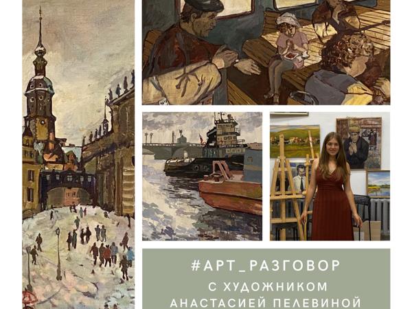 Арт_разговор с художником Анастасией Пелевиной | Ярмарка Мастеров - ручная работа, handmade