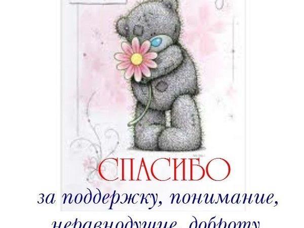 Надписью иди, открытка спасибо за поддержку подруга