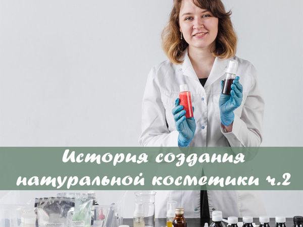 Weleda: история развития   Ярмарка Мастеров - ручная работа, handmade