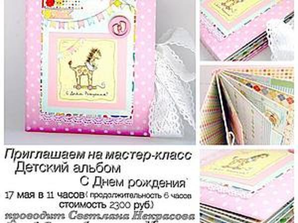 Мастер-класс по скрапбукингу «Детская книга пожеланий» | Ярмарка Мастеров - ручная работа, handmade