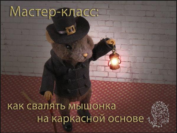 Как свалять очаровательного мышонка на каркасной основе | Ярмарка Мастеров - ручная работа, handmade