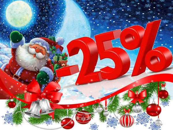 - 25 % Предновогодняя распродажа! До 31 декабря ! | Ярмарка Мастеров - ручная работа, handmade
