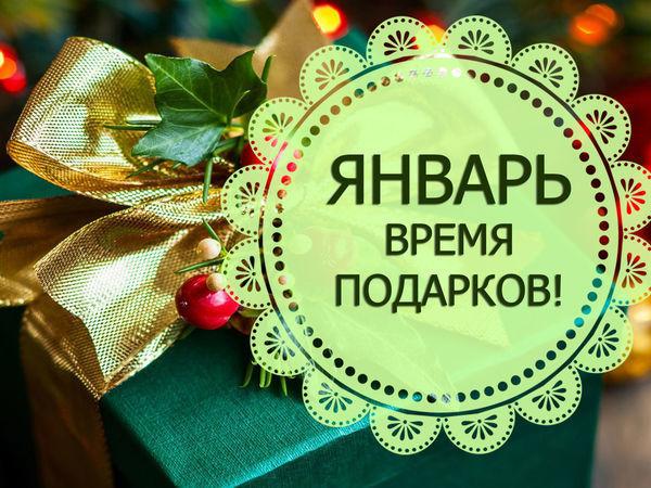 Январский розыгрыш подарков! До 20 января. | Ярмарка Мастеров - ручная работа, handmade