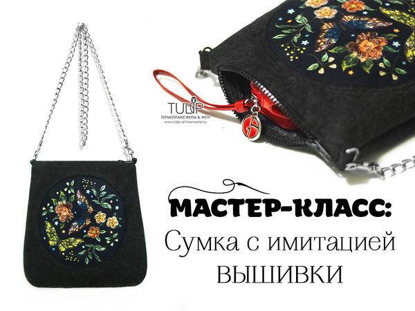 Шьем весеннюю сумку с имитацией вышивки | Ярмарка Мастеров - ручная работа, handmade