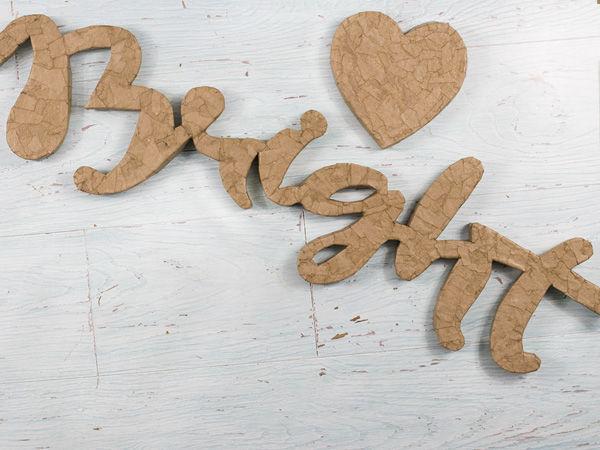 Делаем объемное слово на основе пенопласта   Ярмарка Мастеров - ручная работа, handmade