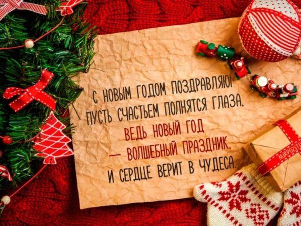 Поздравляю всех с наступающим Новым годом!!! | Ярмарка Мастеров - ручная работа, handmade