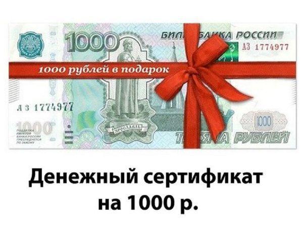 Разыгрываются сертификаты на 1500 и 1000 руб!!! | Ярмарка Мастеров - ручная работа, handmade