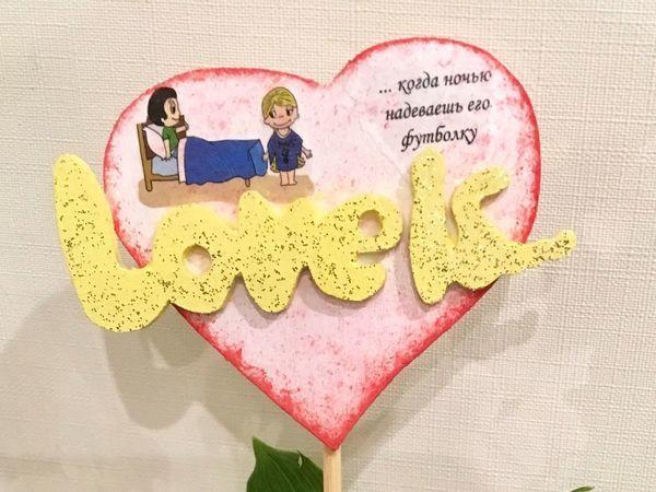 Делаем топпер «Love is...» своими руками | Ярмарка Мастеров - ручная работа, handmade