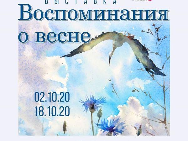 Воспоминания о весне — выставка художников-акварелистов! | Ярмарка Мастеров - ручная работа, handmade