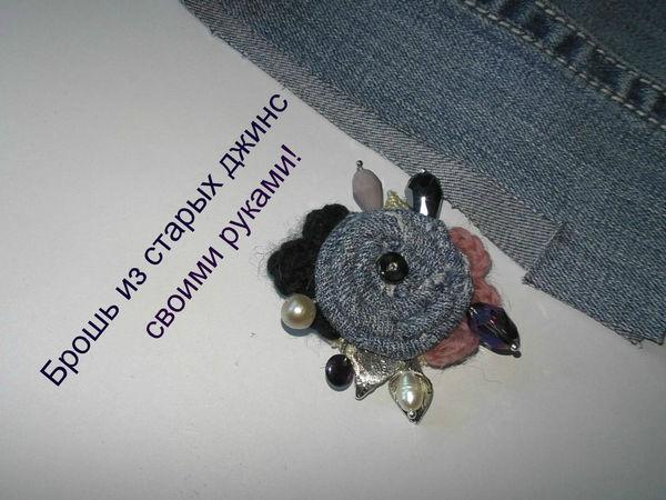 Видеоурок: вышиваем брошь из старых джинс | Ярмарка Мастеров - ручная работа, handmade