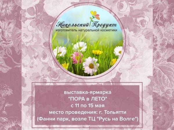 Приглашаем на выставку в Тольятти!   Ярмарка Мастеров - ручная работа, handmade