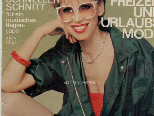 Pramo 5 1983   Ярмарка Мастеров - ручная работа, handmade