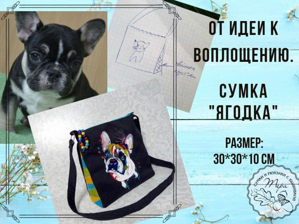 от Идеи к Воплощению.сумка  «яГодка»   Ярмарка Мастеров - ручная работа, handmade