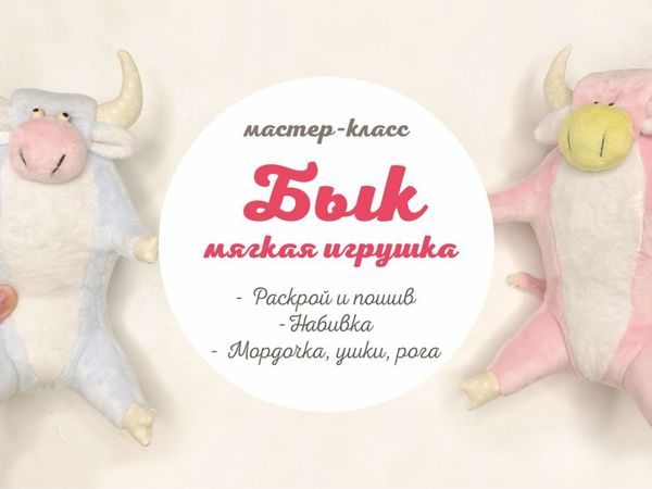 Мастерим новогоднего бычка | Ярмарка Мастеров - ручная работа, handmade
