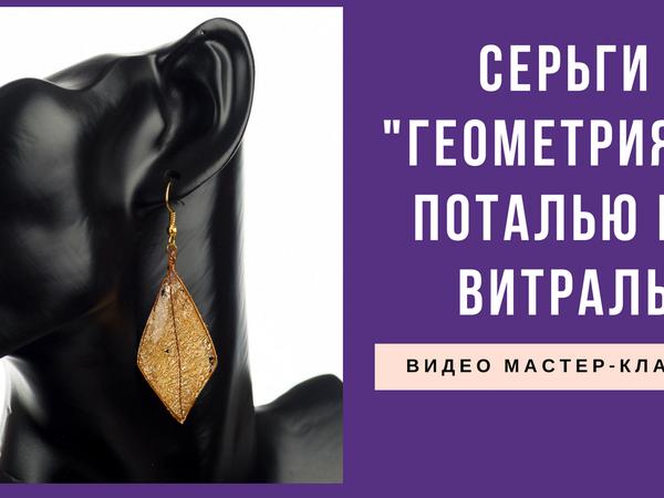 Геометричные серьги из смолы Витраль с поталью своими руками   Ярмарка Мастеров - ручная работа, handmade