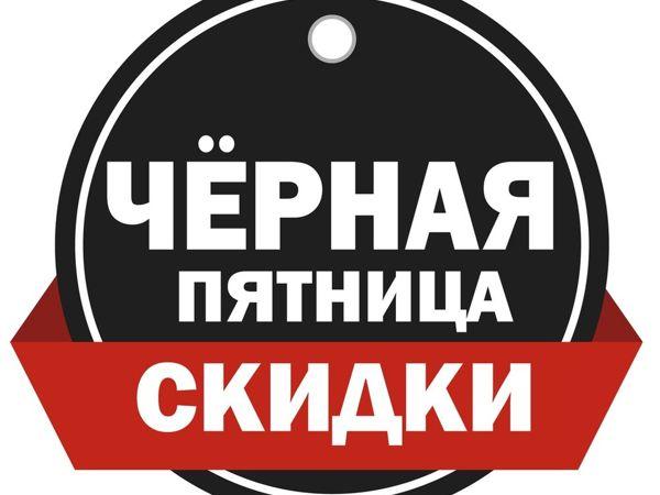 Черная Пятница! Скидки и бесплатная доставка по РФ | Ярмарка Мастеров - ручная работа, handmade