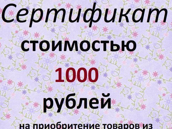 Розыгрыш Сертификата номиналом 1000 рублей   Ярмарка Мастеров - ручная работа, handmade